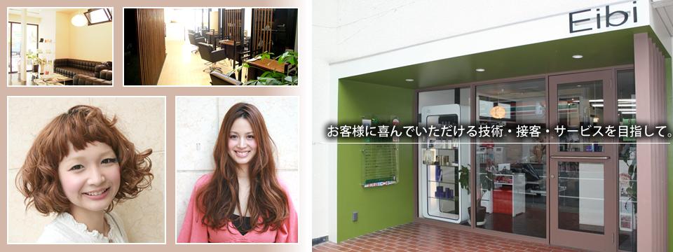広島市中区の美容室(美容院)Eibi hair(エイビヘアー)